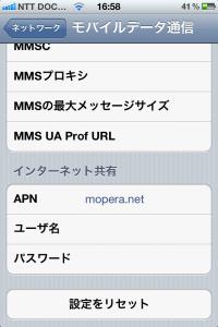 インターネット共有APN設定画面キャプチャ