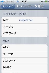 モバイルAPNデータ通信画面キャプチャ