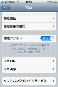 SIM App